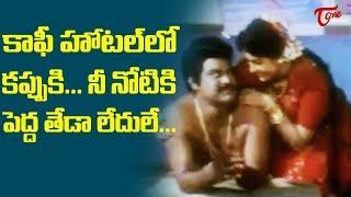 కాఫీ హోటల్ లో కప్పుకి.. నీ నోటికి పెద్ద తేడా లేదులే..| Back to Back Comedy Scenes | NavvulaTV - NAVVULATV