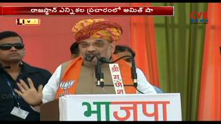 Amit Shah Speech at Rajasthan Election Campaign | Rajasthan Assembly Election 2018 | CVR News - CVRNEWSOFFICIAL