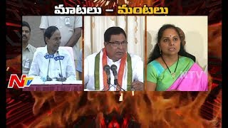 War of Words Between CM KCR and Jana Reddy || Matalu Mantalu || NTV - NTVTELUGUHD