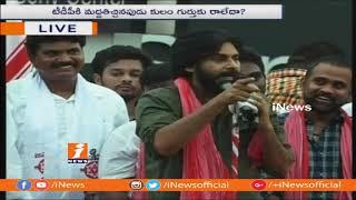 Janasena Chief Pawan Kalyan Speech At Praja Porata Yatra In Gajuvaka | Visakha | iNews - INEWS