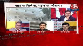 'बदला' कहकर वाड्रा को बचाएगी कांग्रेस?  #HallaBol - AAJTAKTV