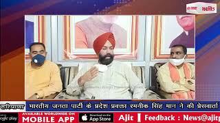 video : भारतीय जनता पार्टी के प्रदेश प्रवक्ता रमनीक सिंह मान ने की प्रेसवार्ता