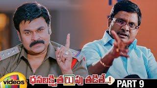 Dhanalakshmi Thalupu Thadithe Latest Telugu Movie HD | Sreemukhi | Dhanraj | Sindhu Tolani | Part 9 - MANGOVIDEOS