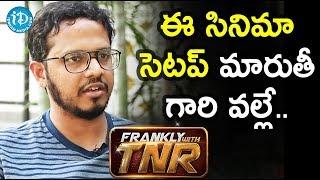 ఈ సినిమా సెటప్ అంతా మారుతీ గారి వల్లే..  - Rahul sankrityan | Frankly With TNR #137 - IDREAMMOVIES