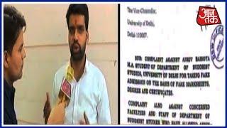 Munnabhai MBBS है नए-नवेले DUSU अध्यक्ष, फ़र्ज़ी डिग्री का मामला पहुंचा पुलिस तक - AAJTAKTV