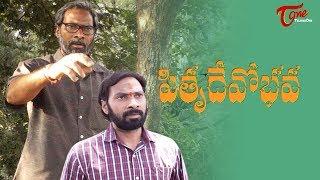 Pithrudevobhava | Latest Telugu Short Film 2020 | by Nataraju Ravindra | TeluguOneTV - YOUTUBE