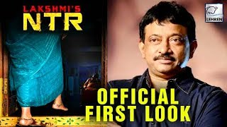 OFFICIAL FIRST LOOK Of Ram Gopal Varma's NTR BIOPIC 'Lakshmi's NTR!' - LEHRENTELUGU