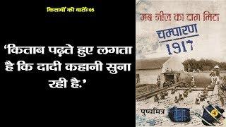 किताबों की बातें: गांधी चंपारण गए नहीं थे, कोई उन्हें वहां ले गया था! - AAJTAKTV