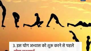 International Yoga Day: सूर्य नमस्कार करते हैं तो ध्यान में रखें ये बातें - AAJTAKTV