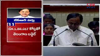 Telangana Assembly LIVE | CM KCR Presents Vote on Account Budget  2019-20 | CVR News - CVRNEWSOFFICIAL