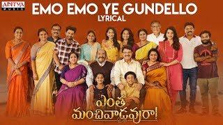 Emo Emo Ye Gundello Lyrical   Entha Manchivaadavuraa   NKR   Sathish Vegesna   Gopi Sundar - ADITYAMUSIC