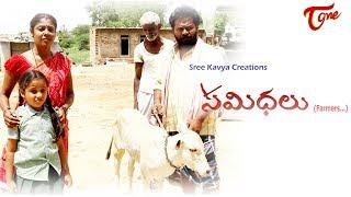 SAMIDHALU (Farmers) | Telugu Short Film 2018 (Eng Subtitles) | Directed by O. Ravi Kumar - TeluguOne - YOUTUBE