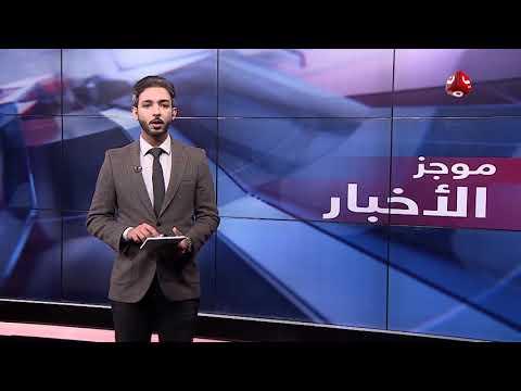 موجز اخبار العاشرة صباحا 16 - 12 - 2018 | تقديم اسامة سلطان | يمن شباب