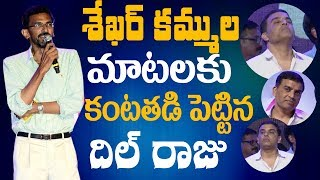 Dil Raju gets emotional during Sekhar Kammula's speech || Fidaa Audio Launch || Indiaglitz Telugu - IGTELUGU
