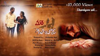 Meere Gelicharu I Telugu short film  I 2018 - YOUTUBE