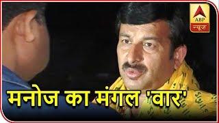 Twarit Mahanagar: BJP MP Manoj Tiwari fails to break sealed locks in Delhi's Gokulpur - ABPNEWSTV