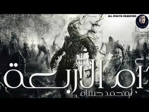 قصص رعب أم الأربعة قصة رعب صوتية لمحمد حسام