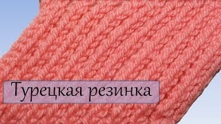 Вязание спицами для начинающих  Турецкая резинка