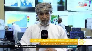 ربط مباشر لمعرفة آخر المستجدات للعاصفة المدارية #لبان في بحر العرب