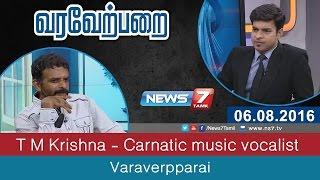 "Varaverparrai 06-08-2016 ""Magsaysay award winner T M Krishna – Carnatic music vocalist"" – NEWS 7 TAMIL Show"