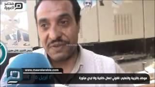بالفيديو| موظف بسوهاج: ايدي مبتورة والحكومة عايزة تشغلني كاتب؟