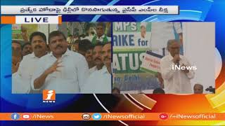 Botsa Satyanarayana Warns TDP BJP | YSRCP MPs Indefinite Hunger Strike Reaches To 4th Day | iNews - INEWS