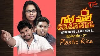 Gol Maal Channel (Make News.. Fake News) | Plastic Rice - Websode 1 | By Sai Teja - TELUGUONE