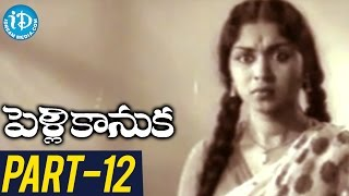 Pelli Kanuka Full Movie Part 12 || ANR, Krishna Kumari || Sridhar || AM Raja - IDREAMMOVIES