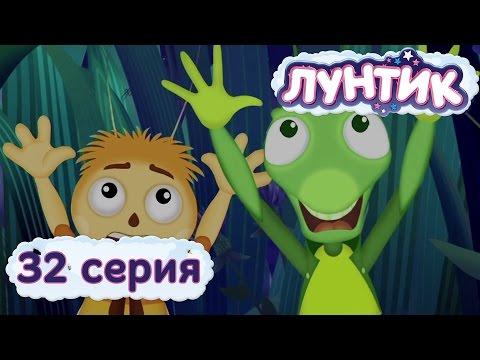 Кадр из мультфильма «Лунтик : 32 серия · Страх»