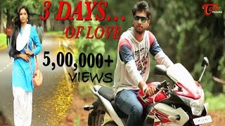 3 Days Of Love | Telugu Short Film 2017 | Samba Atchyuta - YOUTUBE