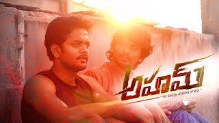 Aham || Short film Trailer || Directed by Satya - YOUTUBE
