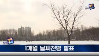 (수화방송) 날씨온뉴스_01월 3째주