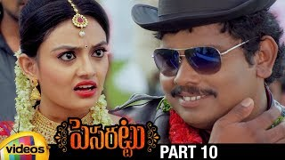 Pesarattu Telugu Full Movie HD | Nandu | Nikitha Narayan | New Telugu Movies | Part 10 |Mango Videos - MANGOVIDEOS