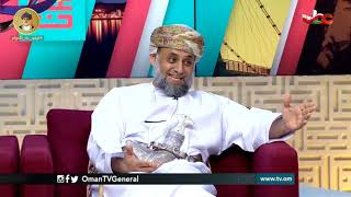 المجالس العمانية ودورها في المجتمع العماني | من عمان