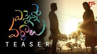 Ennenno Varnaalu Teaser | A Film by Eswar Reddy Gayam | TeluguOne - TELUGUONE