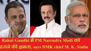 Rahul Gandhi में PM Narendra Modi को हराने की क्षमता, says DMK chief  M. K. Stalin - ITVNEWSINDIA