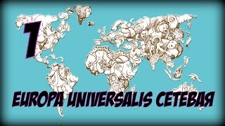 EUROPA UNIVERSALIS Сетевая  Партия на 27 человек!