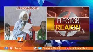 Prajakutami Press Meet at Taj Krishna   CM Chandrababu Naidu & Rahul GandhI   TS Polls 2018   iNews - INEWS