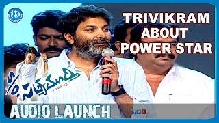 Trivikram About Pawan Kalyan @ S/O Satyamurthy Movie Audio Launch - IDREAMMOVIES