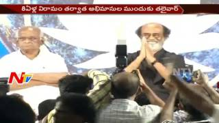 Superstar Rajinikanth Meets his Fans || NTV - NTVTELUGUHD