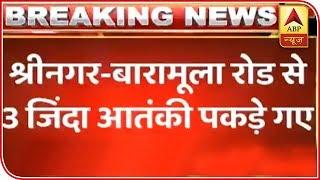 Jammu And Kashmir: 3 JeM Terrorists Caught Alive | ABP News - ABPNEWSTV