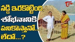 నడ్డి ఇరగొట్టింది, శోభనానికి పనికొస్తానో... లేదో..? | Telugu Movie Comedy Scenes | TeluguOne - TELUGUONE