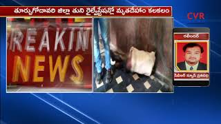 Woman mortal remains found at Tuni Railway Station | East Godavari | CVR News - CVRNEWSOFFICIAL