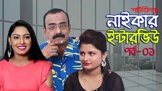 নায়িকার ইন্টারভিউ ।  Nayekar Interview । Bengali Short Film । STM - YOUTUBE