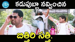 Paper Boy Movie Bithiri Sathi Hilarious Comedy Scene| Streaming Now Exclusively On #AmazonPrimeVideo - IDREAMMOVIES