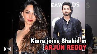Kiara Advani joins Shahid Kapoor in 'ARJUN REDDY' - IANSINDIA