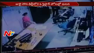 Woman Staff Saree Pulled by Security Manager of Five Star Hotel in Delhi || NTV - NTVTELUGUHD