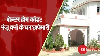 Muzaffarpur rape case: CBI raids former 'Minister's residence | बिहार की पूर्व मंत्री के घर छापेमारी - ZEENEWS