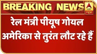 Piyush Goyal cancelled all engagements in US and immediately returning to India - ABPNEWSTV