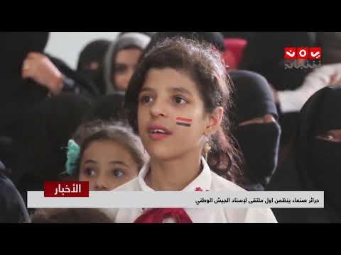 نشرة اخبار الثانية 18 - 10 - 2018 | تقديم اسامة سلطان | يمن شباب